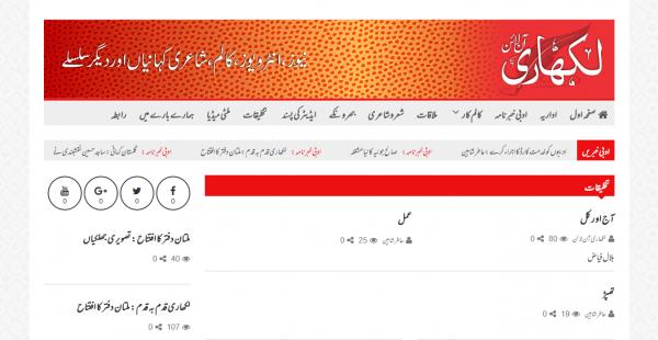 Urdu Writers Portal – Likhari